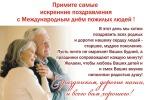 1 октября День добра и Уважения. Международный день пожилых людей.